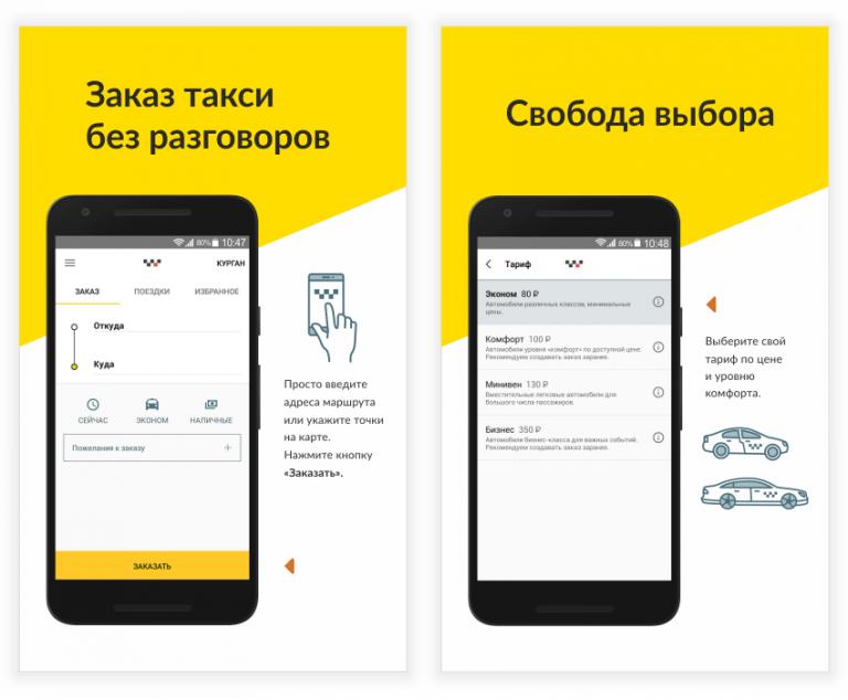 Приложение Такси Максим
