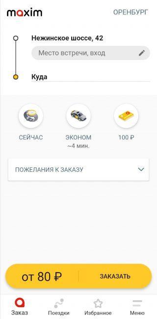 Заказ в приложении Такси Максим