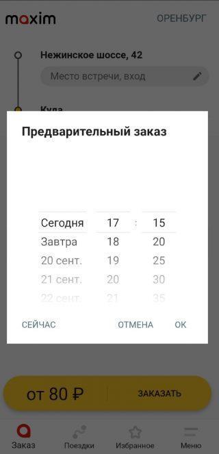 Предварительный заказ Такси Максим