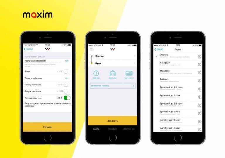 Заказ такси Максим