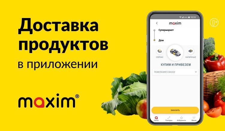 Доставка такси Максим